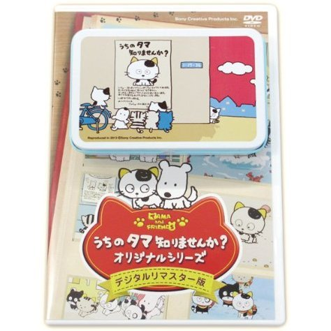 Uchi No Tama Shirimasenka Original Series 30shunen Kinen Gentei Set A [Limited Edition]