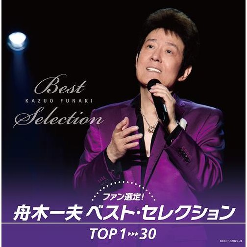 Fan Sentei Kazuo Funaki Best Selection Top1 - 30