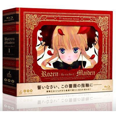 Rozen Maiden Blu-ray Box Vol.1