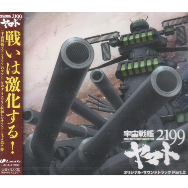 Uchu Senkan Yamato 2199 Original Soundtrack Part 2