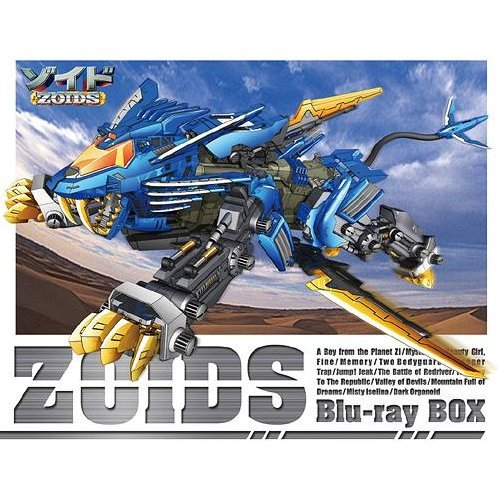 Zoids Blu-ray Box [Limited Edition]