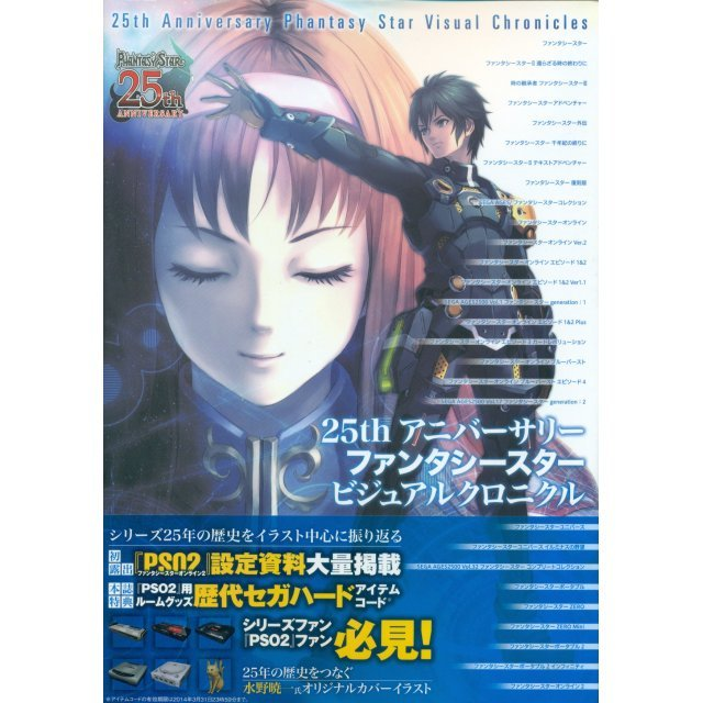 25th Anniversary Phantasy Star Visual Chronicles