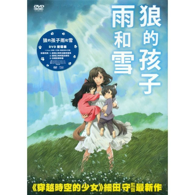 Wolf Children [2DVD Edition]