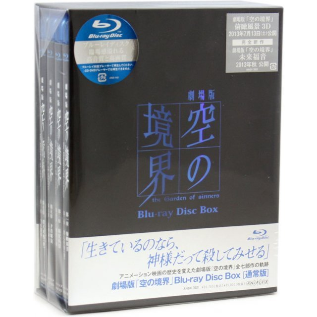 Kara No Kyokai Blu-ray Disc Box
