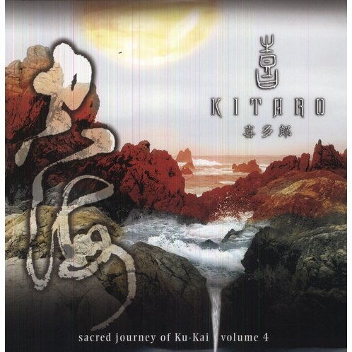Kitaro: Vol. 4-Sacred Journey of Ku-Kai