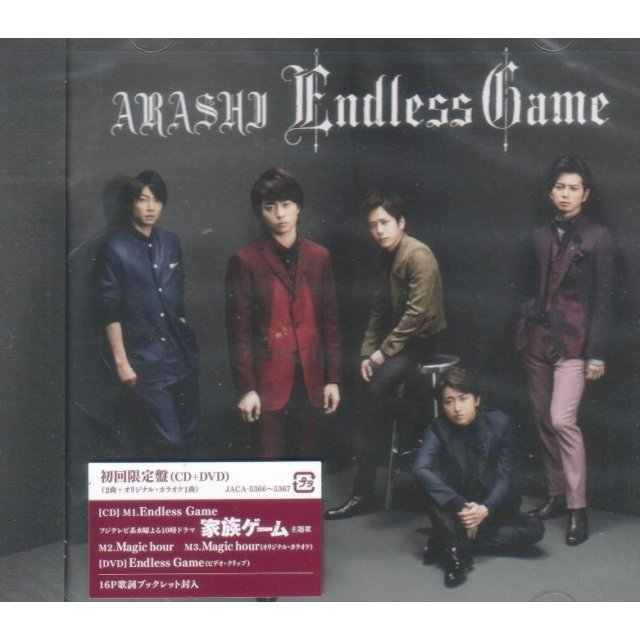 Endless Game [CD+DVD Limited Edition]