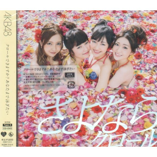 Sayonara Crawl [CD+DVD Type A]