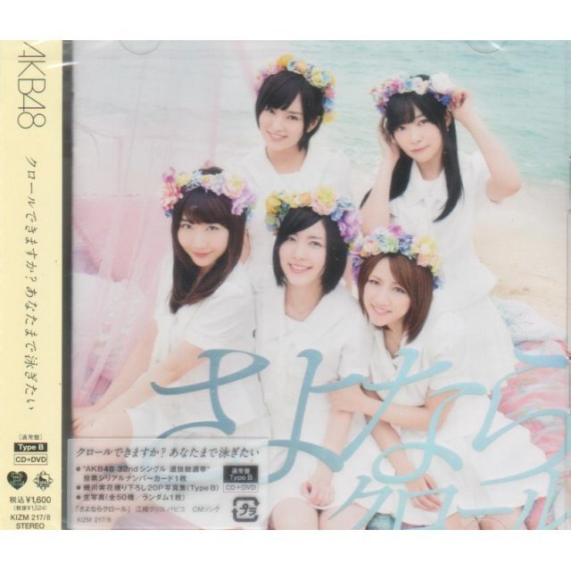 Sayonara Crawl [CD+DVD Type B]