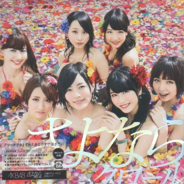 Sayonara Crawl [CD+DVD Type B Limited Edition]