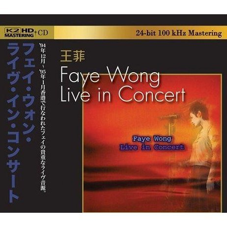 Faye Wong Live In Concert 94/95 [K2HD 2CD Limited EDITION]
