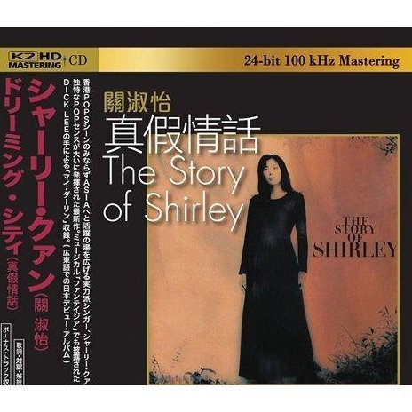The Story of Shirley [K2HD Limited Edition]