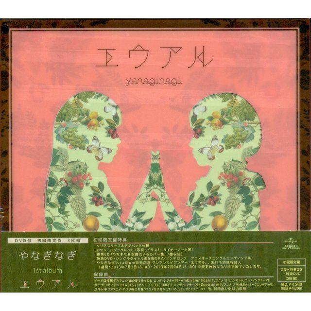 Euaru [2CD+DVD Limited Edition]
