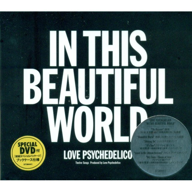 In This Beautiful World [CD+DVD Limited Edition]