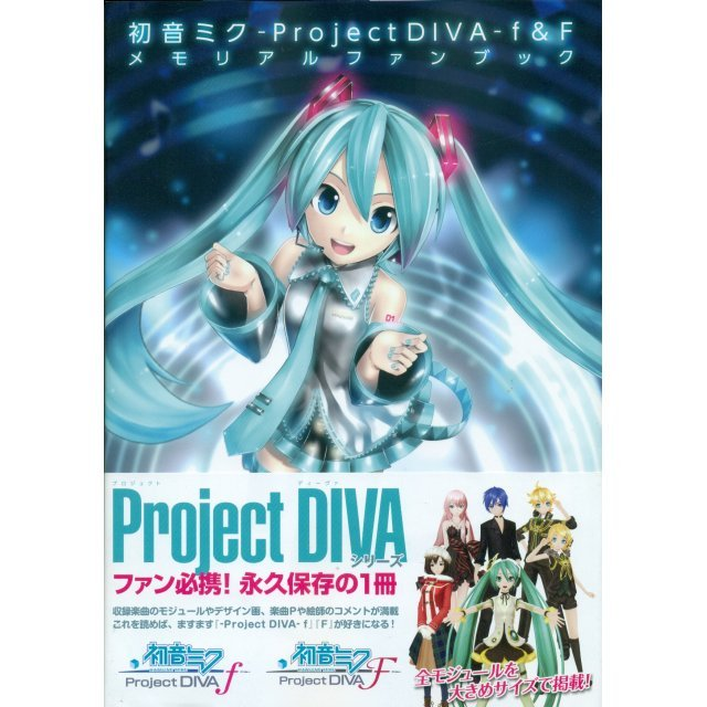 Hatsune Miku: Project Diva f & F Memorial Fan Book
