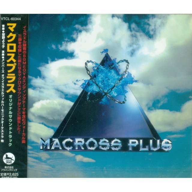 Macross Plus Original Soundtrack (Yoko Kanno With Members Of Israel Philharmonic Orchestra)