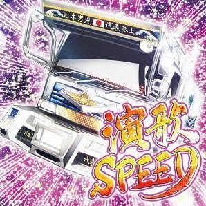 Enka Speed