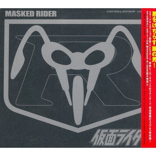 Kamen Rider Original Soundtrack
