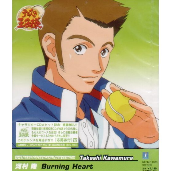 Prince of Tennis Character Song File III: Burning Heart