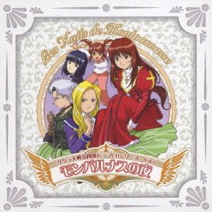 Sakura Wars 4th Drama CD Series Vol.1: Montparnasse no yoru