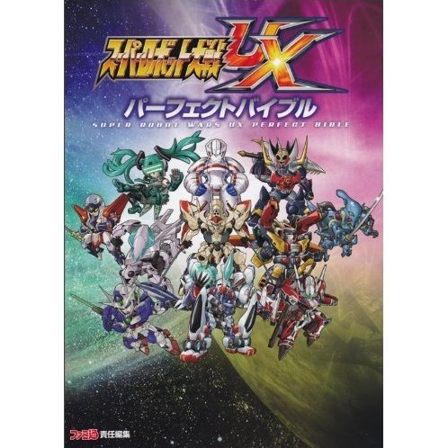 Super Robot Wars UX Perfect Bible