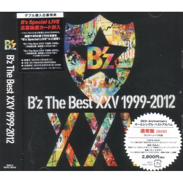 B'z The Best XXV 1999-2012 [2CD]