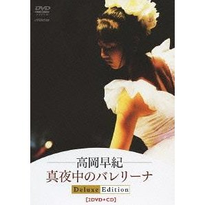 Mayonaka No Ballerina [2DVD+CD Deluxe Edition]