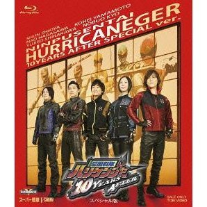 Ninpu Sentai Hurricaneger 10 Years After [Special Blu-ray Limited Edition]