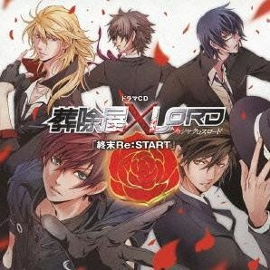 Soji Ya Xlord - Shumatsu Re:start Drama CD