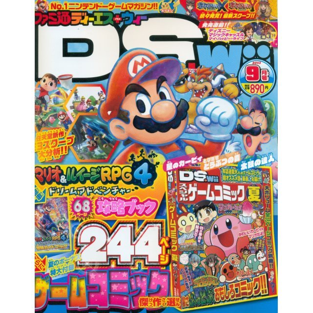 Famitsu DS + Wii [September 2013]