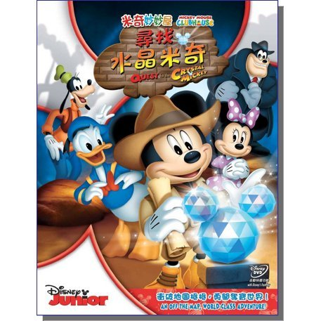 Mickey Mouse Clubhouse: Quest For The Crystal Mickey [Easy DVD]