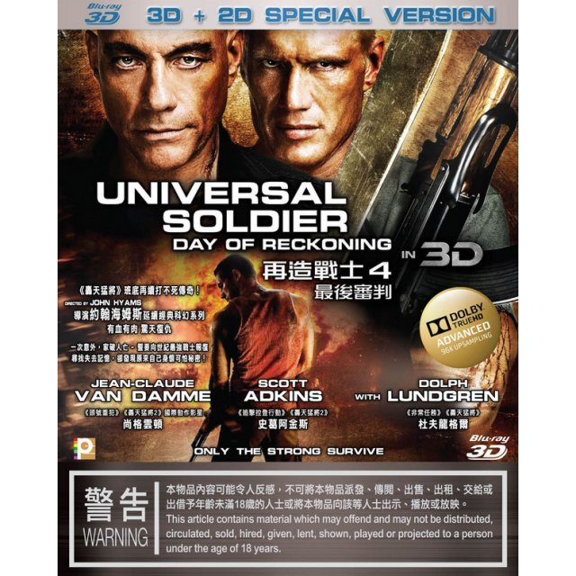 Universal Soldier: Day of Reckoning [2D+3D]