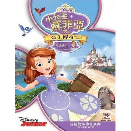 Sofia The First: Once Upon A Princess [Easy DVD]