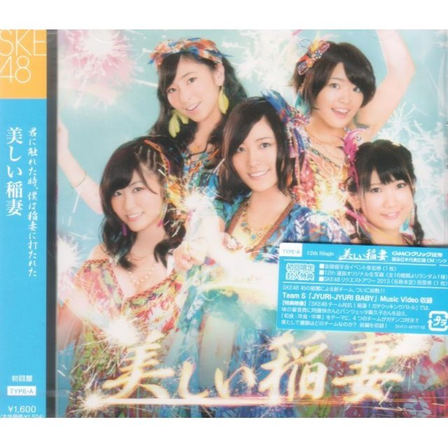Utsukushi Inazuma [CD+DVD Limited Edition Jacket A Type A]