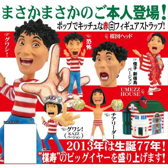 Kazuo Umezu Figure Strap (Set of 7)