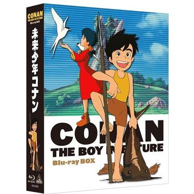 Future Boy Conan Blu-ray Box