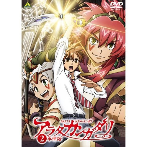 Arata: The Legend / Arata Kangatari Vol.2 [Limited Edition]
