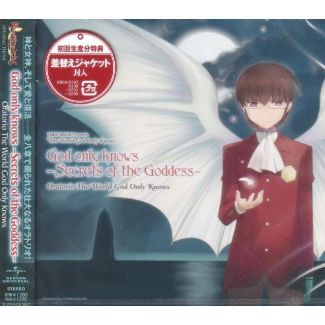 God Only Knows - Secrets Of The Goddess (The World God Only Knows: Goddesses Arc Intro)