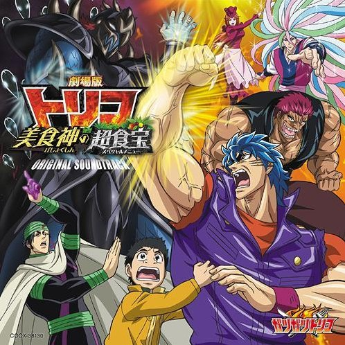 Toriko Bishokushin No Special Menu Original Soundtrack
