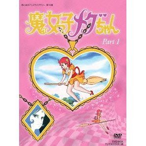 Omoide No Anime Library Dai 10 Shu Majokko Megu-chan DVD Box Digitally Remastered Edition Part 1