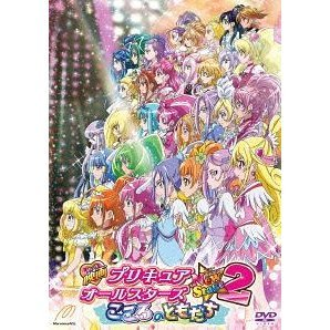 Pretty Cure All Stars New Stage 2 Friends Of The Heart / Kokoro No Tomodachi [Special Edition]