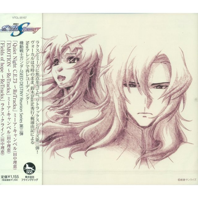 Quiet Night - ReTracks (Mobile Suit Gundam Seed Destiny Reunion Series 3)