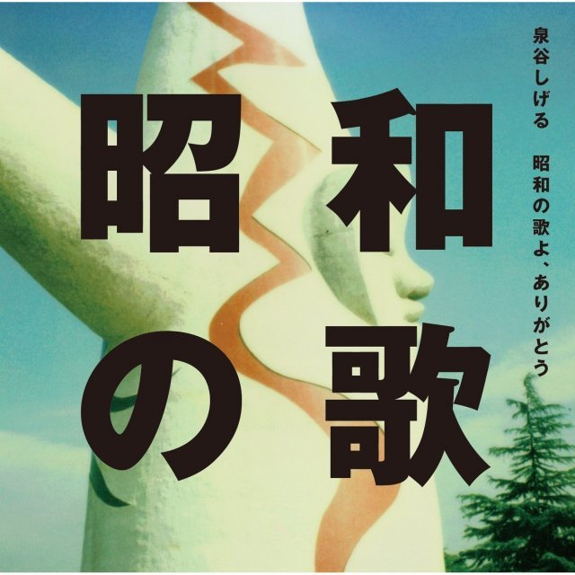 Showa No Uta Yo Arigato [CD+DVD]