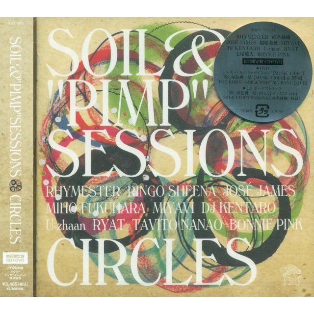 Circles [CD+DVD Limited Edition]