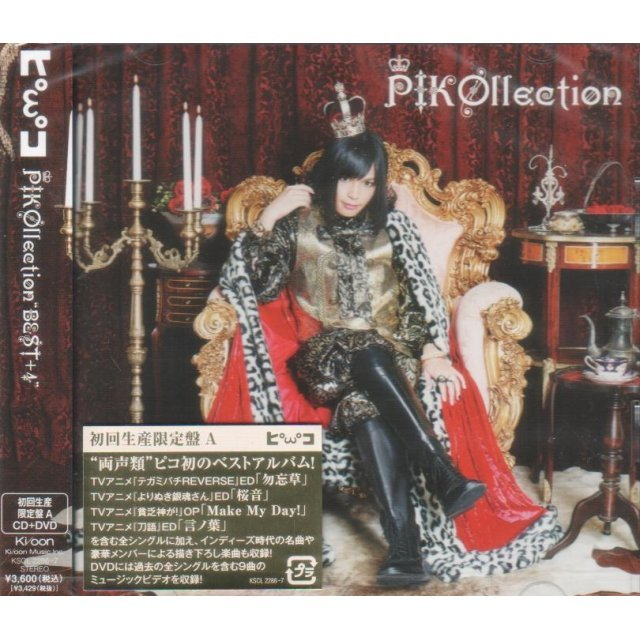 Picollection ''BEST+4'' [CD+DVD Limited Edition Ver. A]