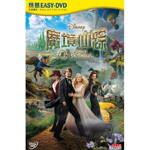Oz The Great And Powerful [Easy DVD]
