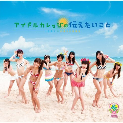 Idol College no Tsutaetai Koto [CD+DVD Limited Edition Type B]