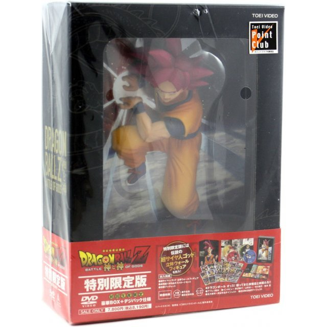 Dragon Ball Z: Battle Of Gods / Kami To Kami [Limited Edition]