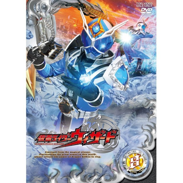 Kamen Rider Wizard Vol.8