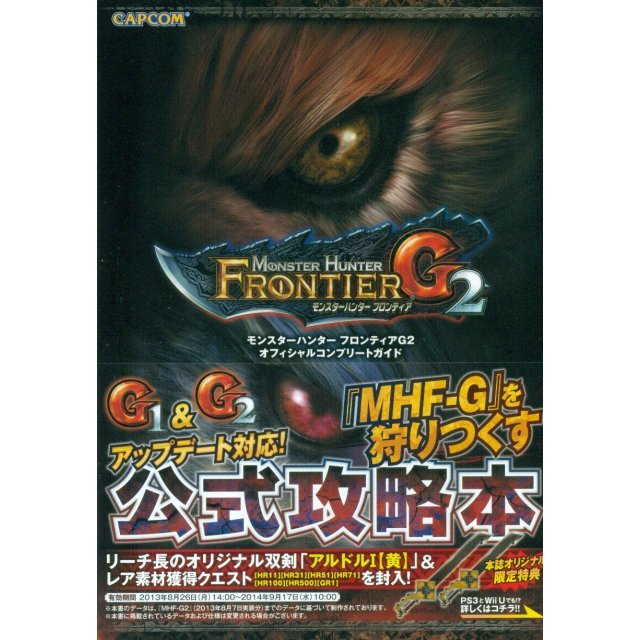 Monster Hunter Frontier G2 Strategy Guide