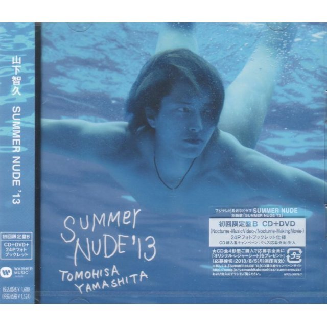 Summer Nude '13 [CD+DVD Limited Edition Type B]